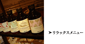 Relaxation Menu